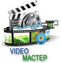 ВидеоМАСТЕР 8.0 Crack Полная версия